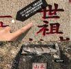 """""""坟爷""""案举报人林键国祖坟再遭破坏 呼吁警方尽快依法抓捕漏犯"""