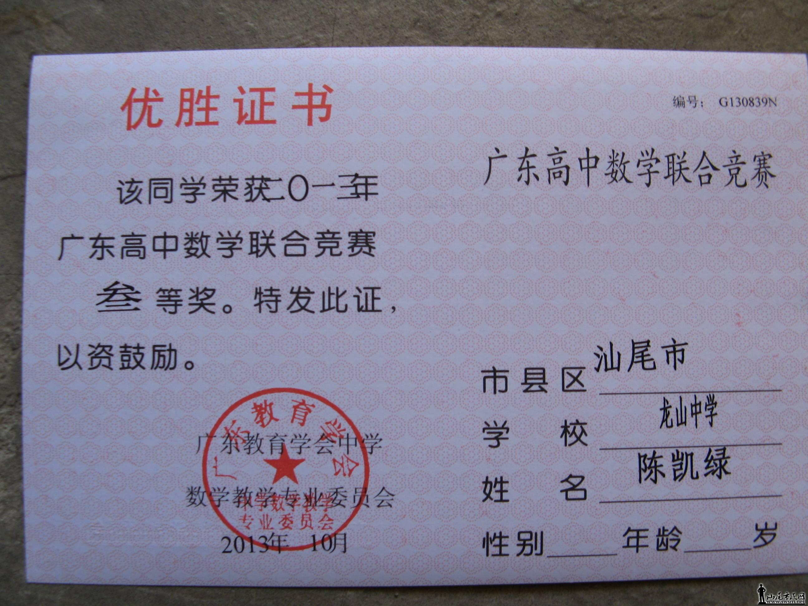 北京高中网-2013年数学市民全国高中,汕尾中学联赛龙山重点市区图片