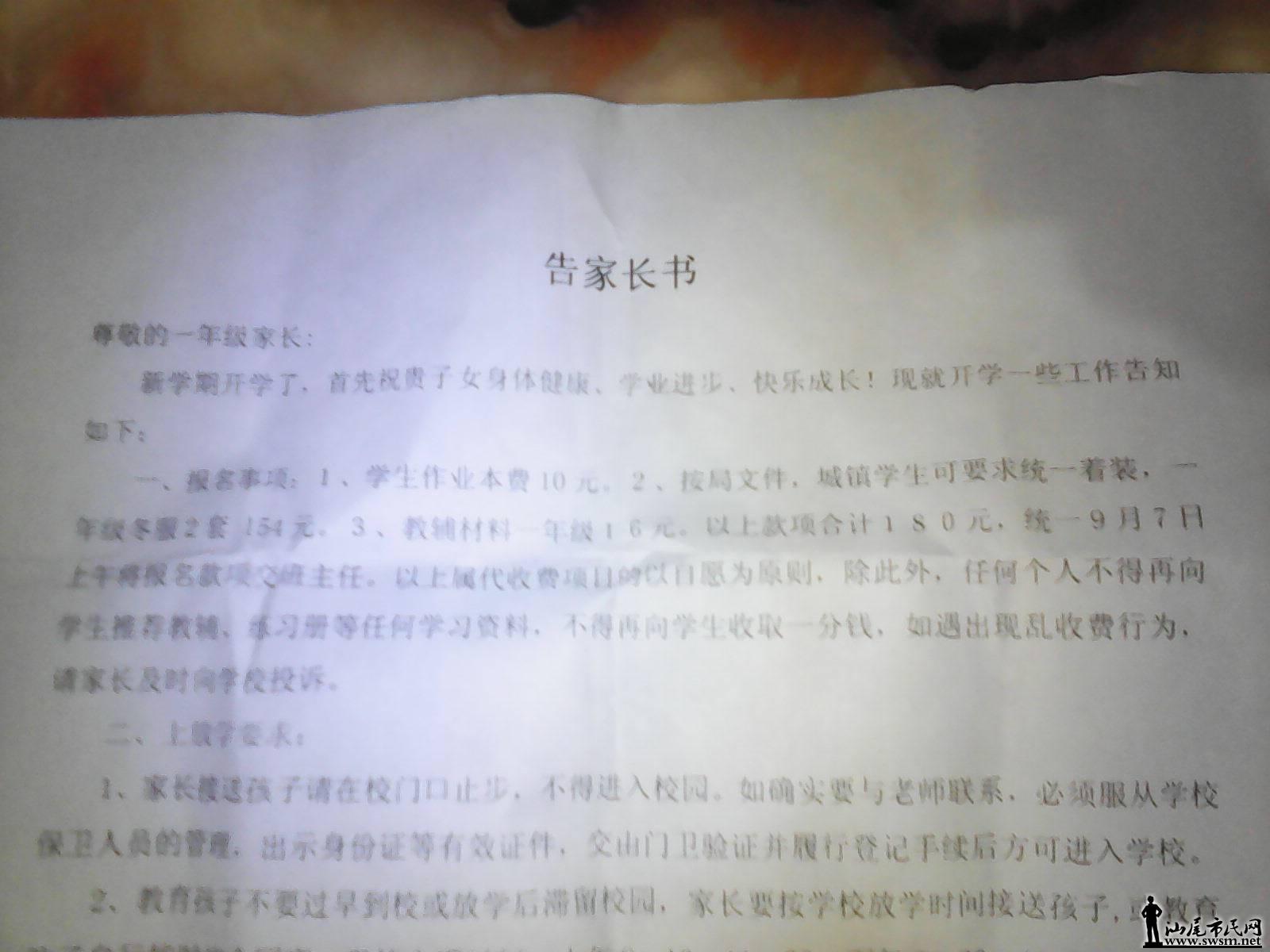 凤山街道网-开学,汕尾档案中心小学又乱小学成绩成长路费市民图片