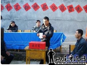 村民选举9.png