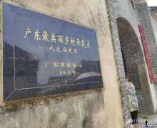 距beplay体育县城五十多公里外一古村落,它是广东美丽乡村……