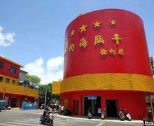 beplay体育红色文化街景